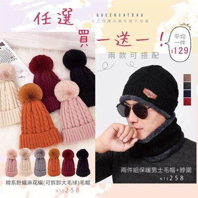 冬季保暖毛帽【任選兩件x自由配】 平均一件只要 $129