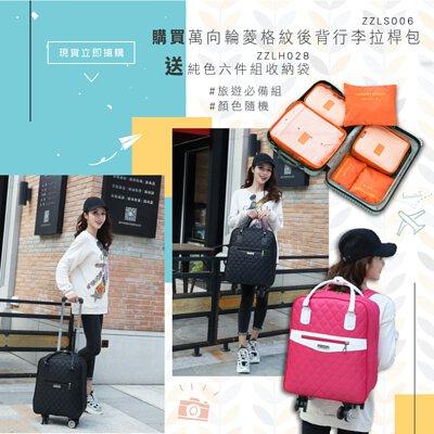 凡購買【萬向輪後背拉桿包】 就送你→ 【純色六件組 #行李收納袋】