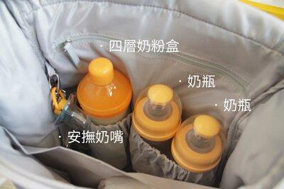 可放置寶寶的奶瓶跟奶粉罐的內袋