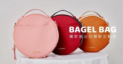 香港品牌 COSPAC 貝果小圓包