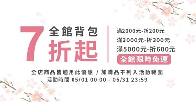 HC STORE 全館背包七折起 台灣超商取貨免運 港澳免運費 05/01~05/31