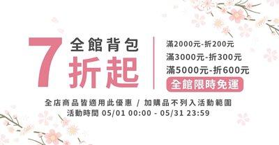 HC STORE 全館後背包七折起 / 港澳免運費 05/01~05/31