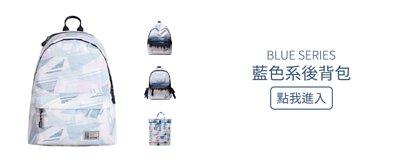 藍色後背包專區 | HC STORE