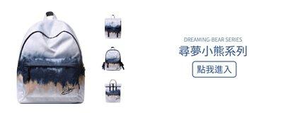 尋夢小熊系列後背包 | HC STORE