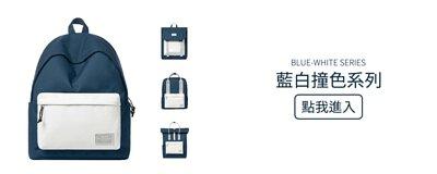 藍白撞色系列後背包 | HC STORE