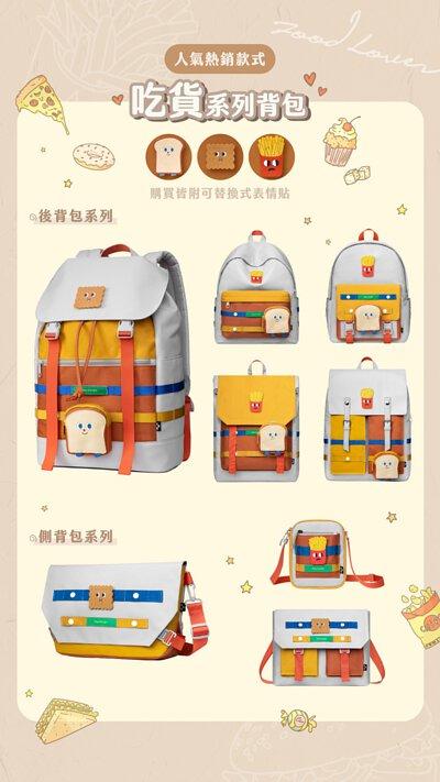 人氣熱銷吃貨系列背包 購買再贈可替換式表情貼