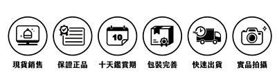 現貨銷售 保證正品 十天鑑賞期 包裝完善 快速出貨 實品拍攝