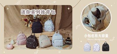 迷你後背包系列 小包也有大容量