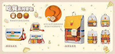吃貨系列背包 買就送可替換式吃貨貼牌 吃貨後背包系列買再送吐司小包