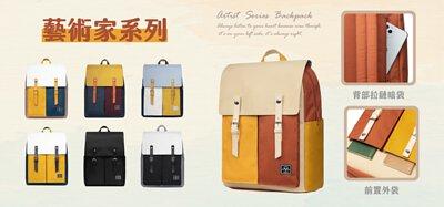 藝術家後背包系列 雙前置外袋 防潑水材質