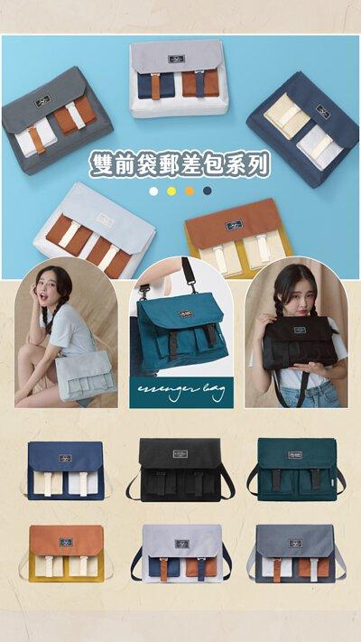 雙前袋郵差包系列 | HC STORE