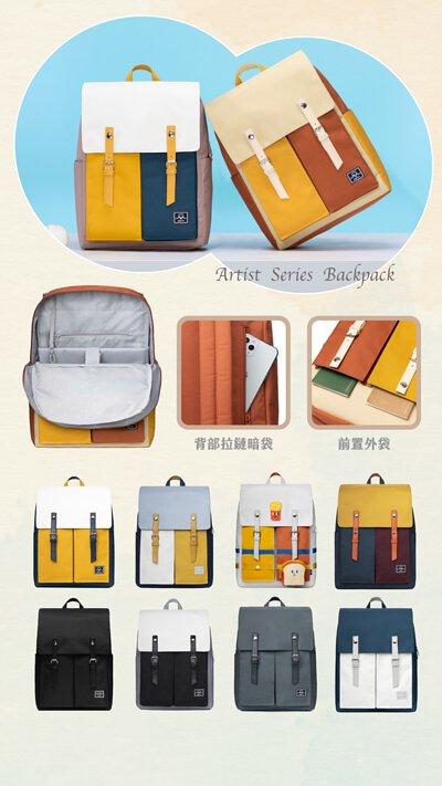藝術家系列後背包 | 適合當書包、旅行包、電腦包