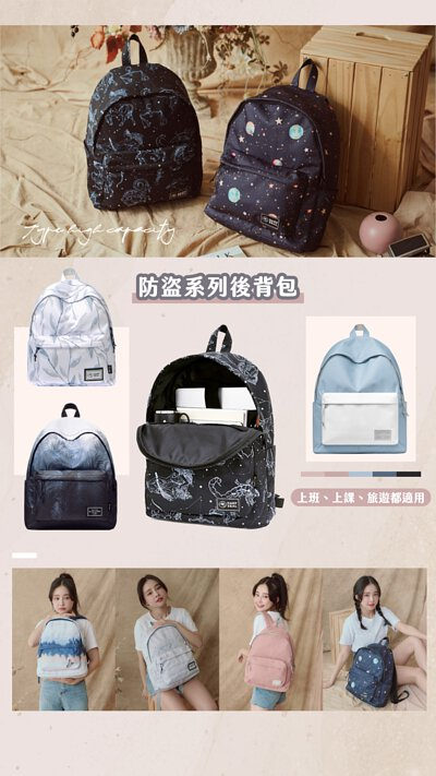 防盜後背包系列 | 適合當旅行包、書包、媽媽包