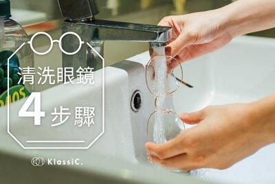 清洗眼鏡4步驟