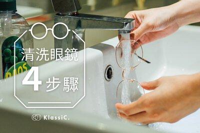 如何清洗眼鏡