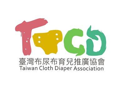 台灣布尿布育兒推廣協會-Taiwan cloth diaper