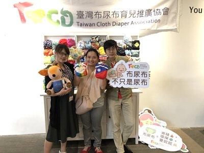 台灣布尿布育兒推廣協會