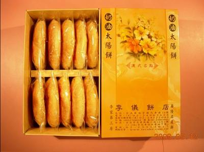 李儀 奶油太陽餅10片裝