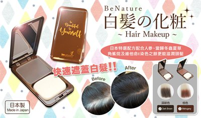 白髮補染hair makeup hair foundation