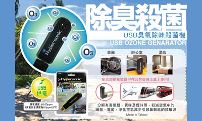 USB Ozone,車廂除味殺菌,USB殺菌,辦公室殺菌,車廂空氣淨化,車廂除煙味