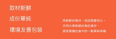 啓祺嘉neutrallo+產品理念