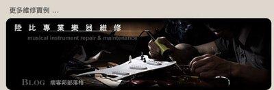 新竹專業樂器維修保養