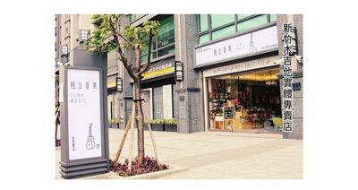 陸比音樂門市形象照、新竹木吉他專門店、新竹木吉他專賣店