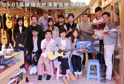 台灣知名吉他演奏家吳勝揚來陸比音樂與觀眾大合照