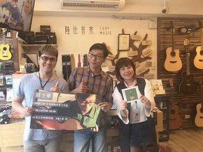 台灣知名演奏家劉士華來陸比音樂與工作人員合照