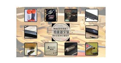 吉他拾音器專業安裝服務