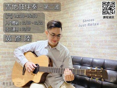 黃彥陸老師於新竹陸比音樂舉辦吉他鼓伴奏講座宣傳照