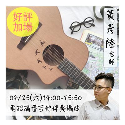 黃彥陸老師於新竹陸比音樂舉辦兩招搞懂吉他伴奏編曲講座宣傳照