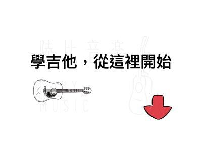 學吉他,從這裡開始