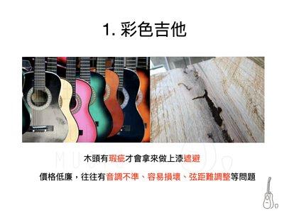 彩色吉他為什麼便宜?因為瑕疵的木頭都噴漆遮蓋