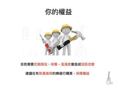 購買吉他為保障你的權益應於木吉他專門店或有服務吉他維修的店家購買