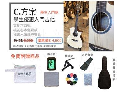 購買吉他master - M1gac 合板吉他再贈送七種實用配件