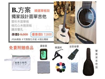 購買吉他master - M3gac 單板吉他再贈送七種實用配件