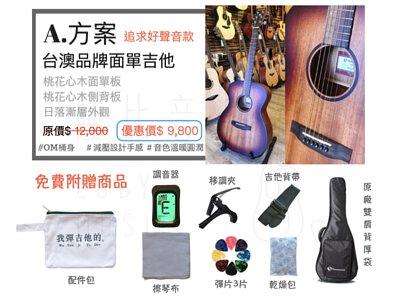 購買吉他neowood - som2單板吉他再贈送七種實用配件