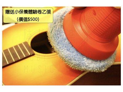 在陸比音樂購買吉他贈送免費小保養一次