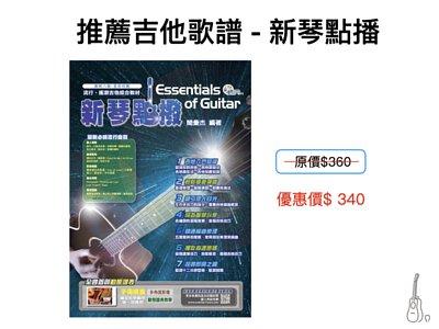 推薦吉他歌譜-新琴點播