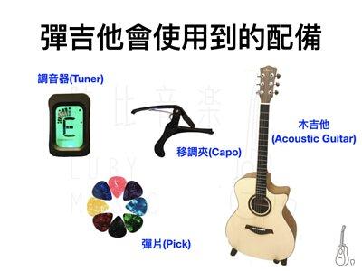 彈吉他會用到的配件有吉他、調音器、移調夾、彈片