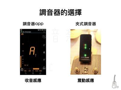 手機app調音器與夾式調音器的差異