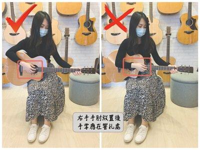 彈吉他的姿勢右手手肘位置及手掌位置
