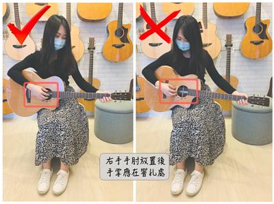 彈吉他時右手手肘位置及手掌位置