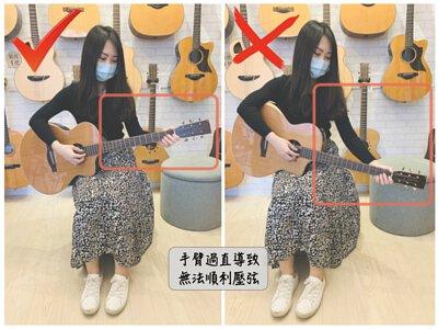 彈吉他時左手臂應彎曲讓琴頭朝上