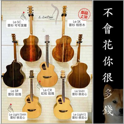 lluthier樂吉他全系列