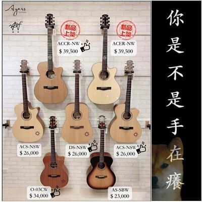 Ayers吉他小太陽全系列