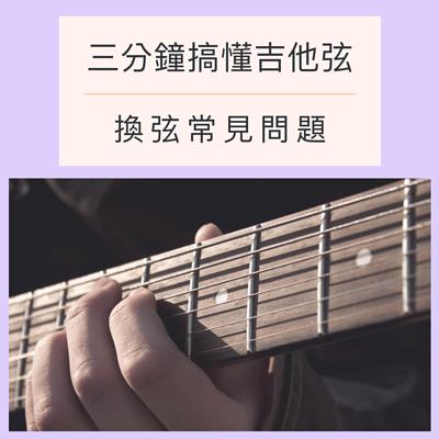 3分鐘搞懂吉他弦與換弦常見的問題