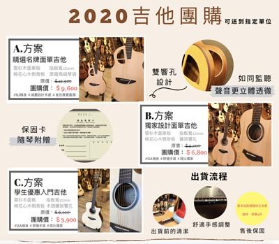2020吉他團購方案