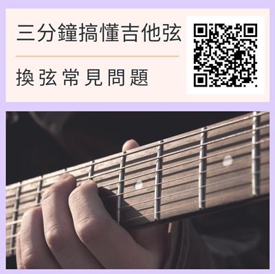3招搞懂吉他弦及換吉他弦的常見問題